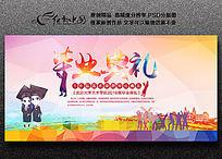 炫彩时尚毕业典礼宣传海报背景设计