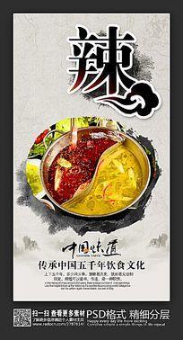 创意时尚中国风美食餐饮海报设计