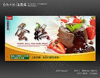 蛋糕新品上市海报设计