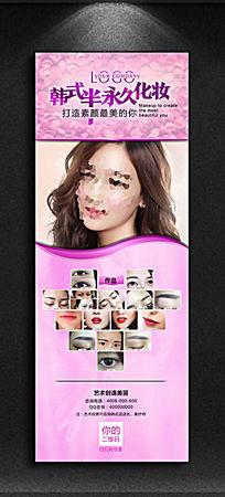 粉色梦幻纹绣展架易拉宝设计