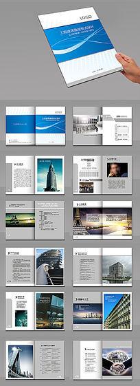 高端简洁建筑工程画册版式设计