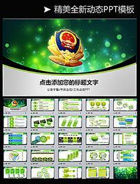公安警察民警网络信息报告总结PPT