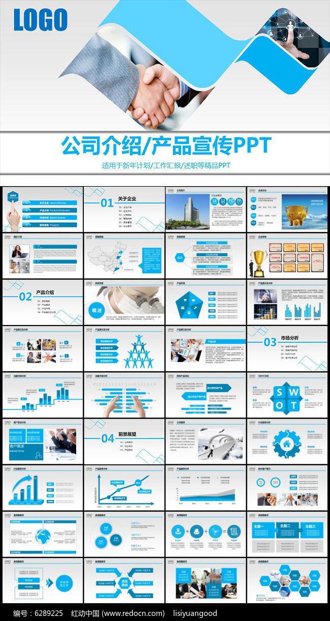 公司简介ppt 产品介绍ppt素材下载(编号6289225)_红动图片