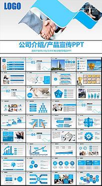 公司简介ppt  产品介绍ppt