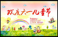欢度六一儿童节活动海报