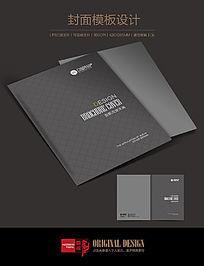 灰色简约企业画册封面