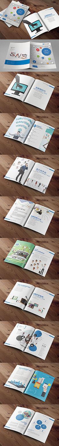互联网公司微信营销宣传册