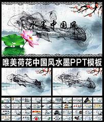 简约中国风荷花水墨通用ppt模板