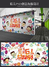 卡通背景欢庆61总动员儿童节海报