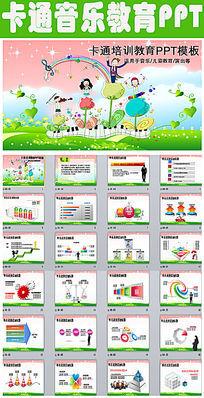 卡通儿童幼儿教育音乐艺术培训PPT课件模板