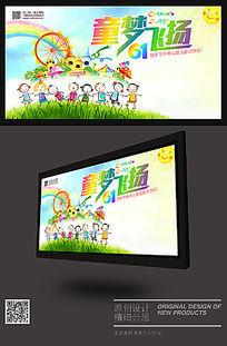 卡通六一儿童节童梦飞扬舞台背景