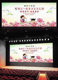 卡通六一儿童节舞台背景