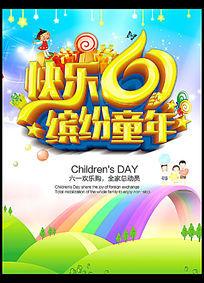 快乐六一缤纷童年儿童节活动海报