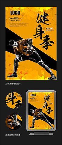 炫酷橙色黑色肌肉男举哑铃健身运动海报