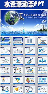蓝色大气水资源自来水PPT模板
