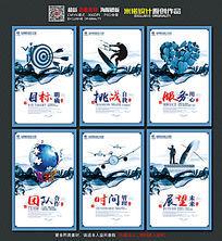 蓝色水墨风整套企业文化挂图设计