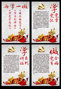 两学一做展板模板中国梦展板中国风党建展板