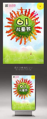 六一儿童节让梦想飞水彩海报