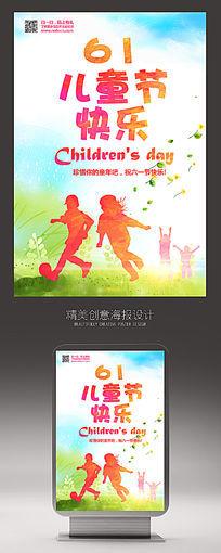 六一儿童节水彩快乐儿童海报设计