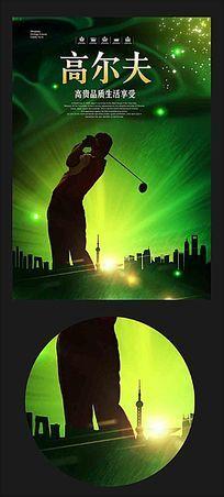 绿色高尔夫海报