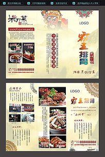 美食排骨家常菜三折页设计