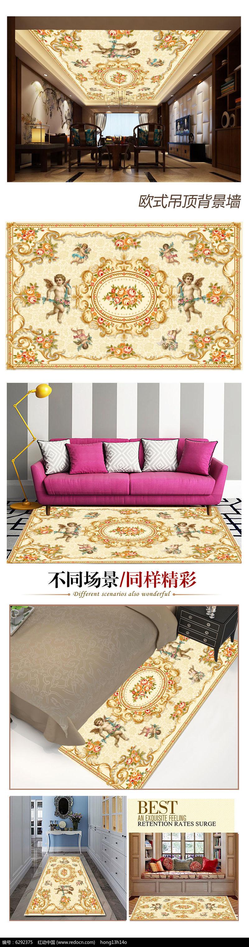 欧式天使吊顶壁画欧式地毯图片