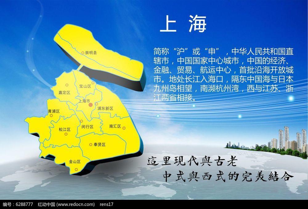 上海市立体地图