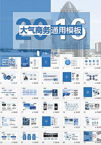 商务蓝色工作总结业绩报告PPT模板