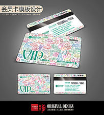 食品公司VIP会员卡