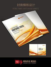时尚3D曲线画册封面