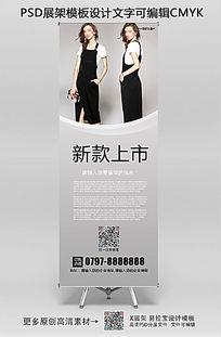 时尚简洁服装新款上市X展架设计