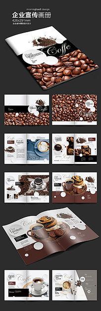 时尚咖啡画册模板设计