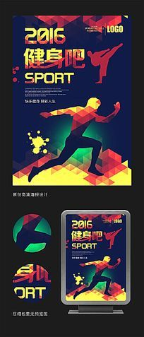 时尚炫酷健身奔跑运动海报