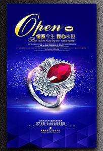 时尚钻石戒指海报广告
