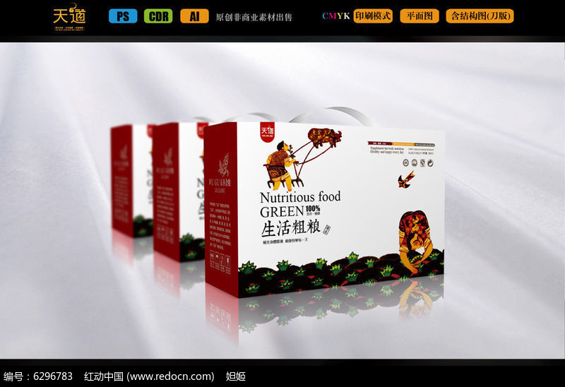 您当前访问作品主题是手绘五谷杂粮包装设计,编号是6296783,文件格式图片