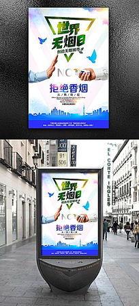 水彩风格世界无烟日公益宣传海报设计