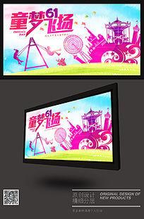 童梦飞扬六一儿童节宣传海报设计