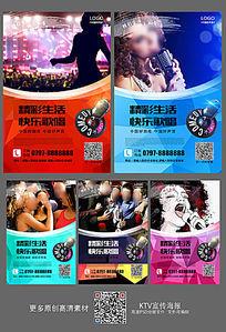 系列KTV音乐会所海报设计模板
