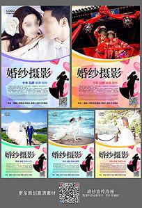 系列浪漫婚纱摄影海报设计模板