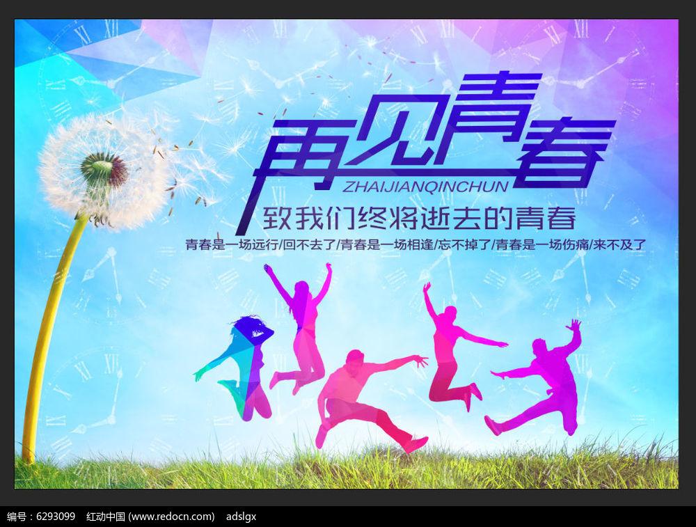 再见青春广告海报PSD素材下载_海报设计图片