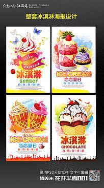 整套创意水彩夏季甜品冰淇淋海报设计