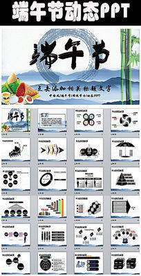中国风传统端午节包粽子PPT模板