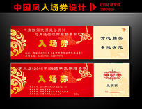中国风春晚入场券设计
