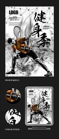 中国风水墨健身运动海报设计素材