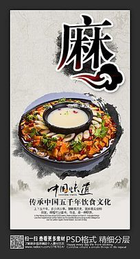 中国美食餐饮海报设计素材