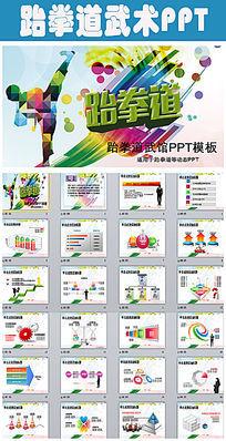 中国武术跆拳道武术会馆PPT模板