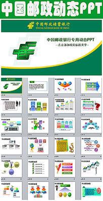 中国邮政储蓄银行邮局邮储动态PPT模板