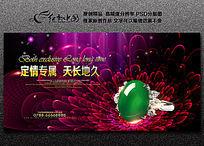 中国玉石钻戒海报设计