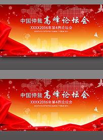 中国仲裁高峰论坛会议背景设计