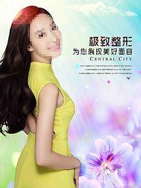 紫色背景整形美女海报